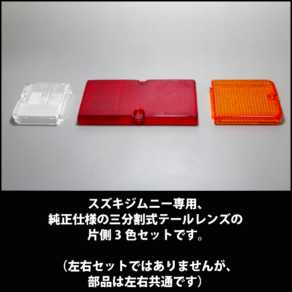 スズキジムニー専用三分割式テールレンズ片側3色セット純正仕様