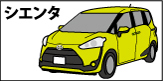 トヨタシエンタ