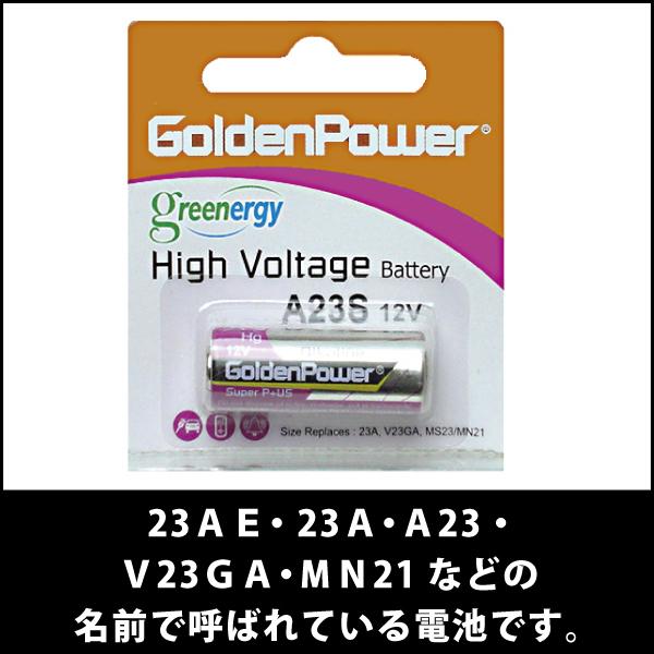 12Vアルカリ乾電池単5電池