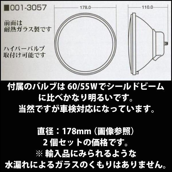 小糸製作所KOITOヘッドライトヘッドランプ丸2灯2個
