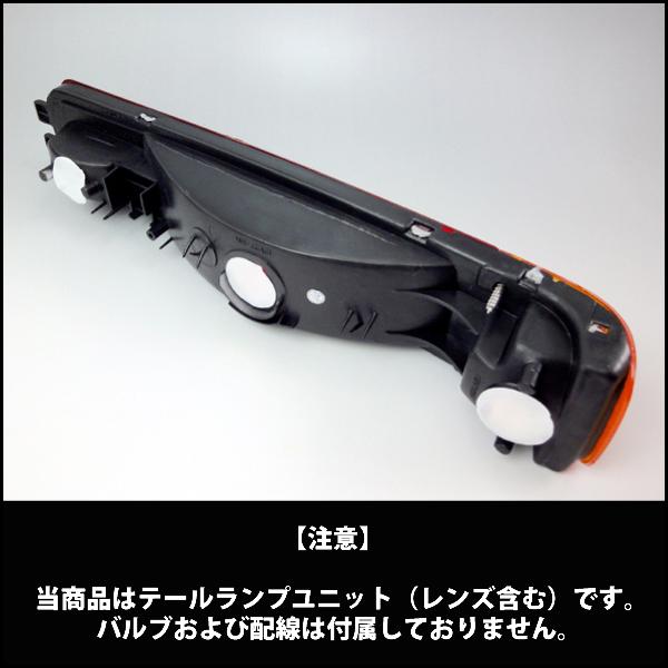 ホンダアクティ専用テールランプユニット左側単品