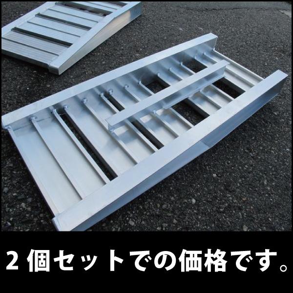 アルミ製ステップカースロープ2基