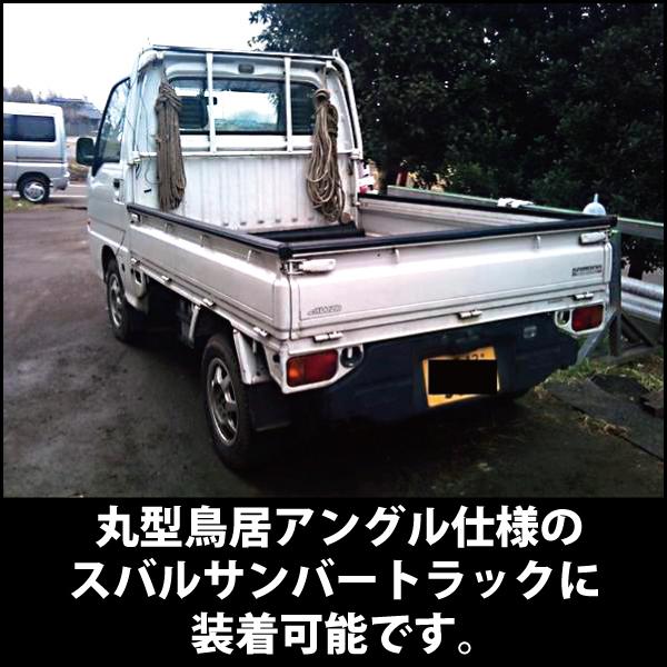 丸型軽トラ荷台プロテクター