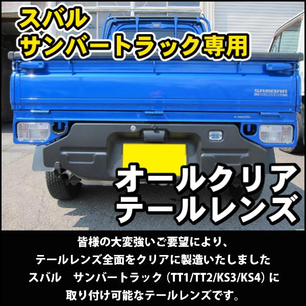 スバルサンバートラック専用オールクリアテールレンズ