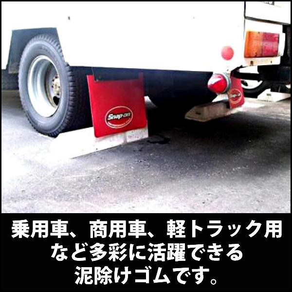 乗用車商用車軽トラック用泥除けゴム