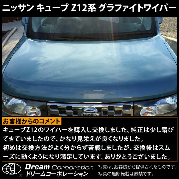 新型日産キューブZ12ワイパーブレード