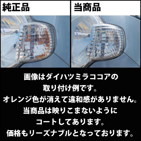 左右2個セットフロント用ウィンカー方向指示灯用映り込み防止汎用バルブ