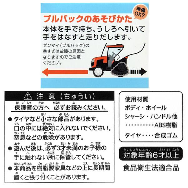 【クボタ】プルバックミニカー3台セット