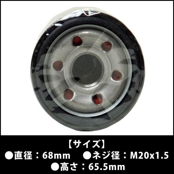 5個セットMO-1オイルフィルターエレメント