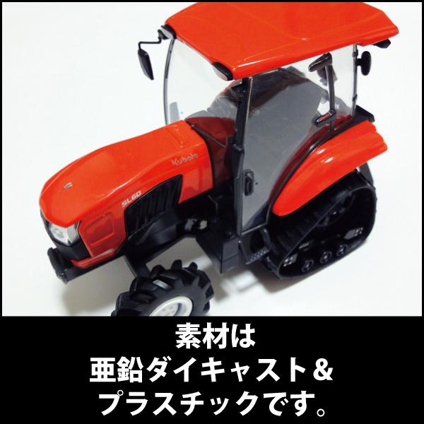 クボタ農業機械クボタトラクタースラッガーSL60パワクロ農機具ミニカー