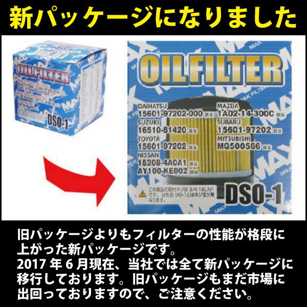 1個オイルフィルターエレメントDSO-1