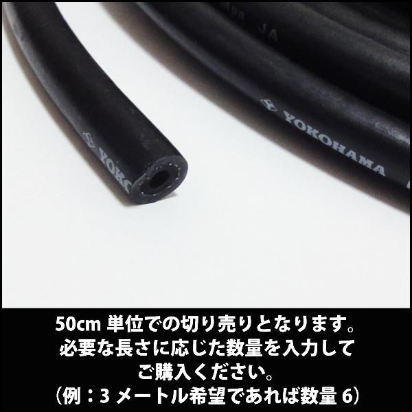 豊田合成製ガソリンホース