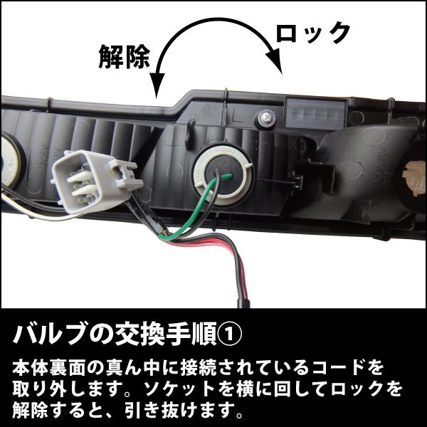 ハイゼットカーゴ&デッキバン専用クリア仕様テールランプ