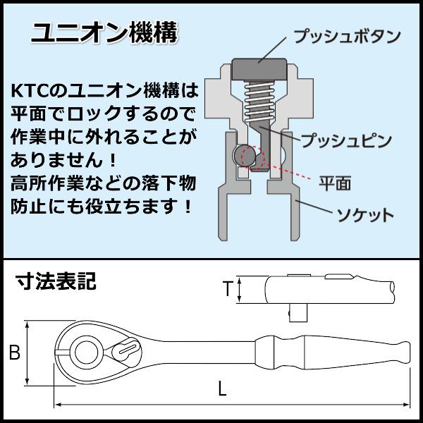 【KTC】9.5sq.ラチェットハンドルBR3E9.5mm