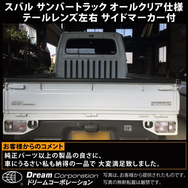 スバルサンバートラック専用オールクリアサイドマーカー付テールレンズ