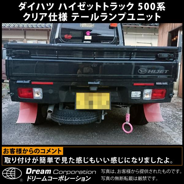 ダイハツハイゼットトラック500系ウィンカー部クリアー仕様テールランプ