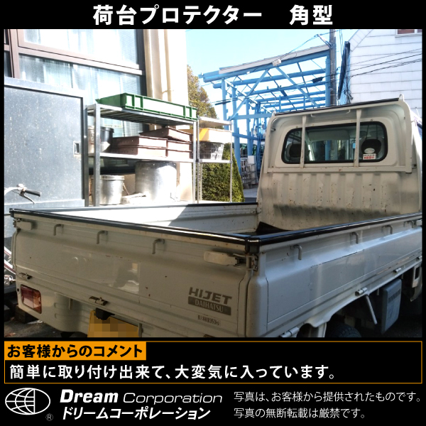 角型軽トラック荷台プロテクター