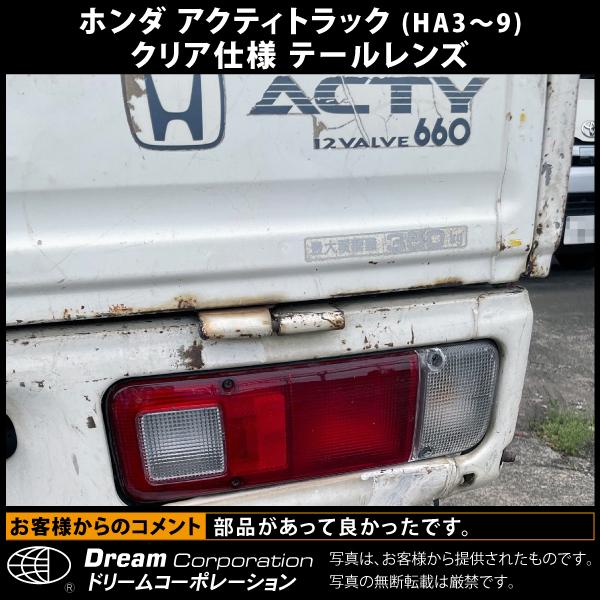 ホンダアクティトラック専用ウィンカー/ターン部クリアテールレンズ左右セットHA3/4/5/6/7 純正仕様バルブ付